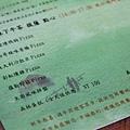 年初三三義綠葉方舟 (37)