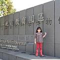 徐妹5Y8M在九二一地震教育園區
