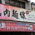 阿海師鴨肉麵線 (2)