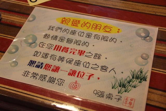 埔里九張桌子 (75)