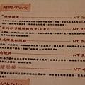 好雞婆土雞城 (79)