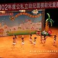 彰化縣公私立幼兒園模範兒童表揚大會 (182)