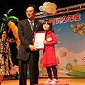 彰化縣公私立幼兒園模範兒童表揚大會 (226)