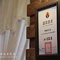 三義福田瓦舍 (3)