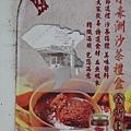 台南小豪州沙茶火鍋 (30)