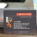 台南小豪州沙茶火鍋 (51)