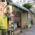 台南小豪州沙茶火鍋 (61)