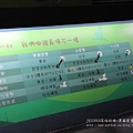 七股黑面琵鷺保育中心 (49)