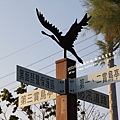 七股黑面琵鷺保育中心 (161)