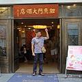 蘇州出發鯉魚潭大酒店晚餐 (55)