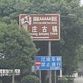 遊周庄古鎮 (11)