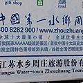 遊周庄古鎮 (22)
