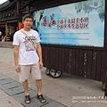 遊周庄古鎮 (49)
