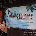 遊周庄古鎮 (50)