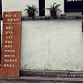 遊周庄古鎮 (97)