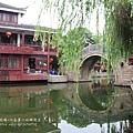 遊周庄古鎮 (314)