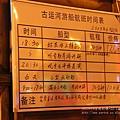 蘇州遊古運河 (3)