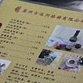蘇州遊古運河 (7)