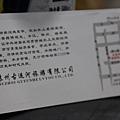 蘇州遊古運河 (13)