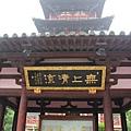 寒山寺 (105)