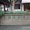 寒山寺 (135)