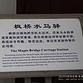 楓橋勝蹟+歐尚商場 (47)