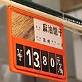 楓橋勝蹟+歐尚商場 (114)