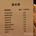 上海行住金門大酒店 (69)