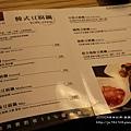 金典綠園道飯饌韓式料理 (5)