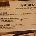 金典綠園道飯饌韓式料理 (7)