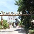 新竹市立動物園遊 (1)