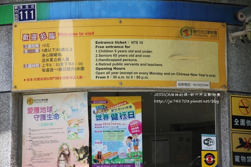 新竹市立動物園遊 (2)