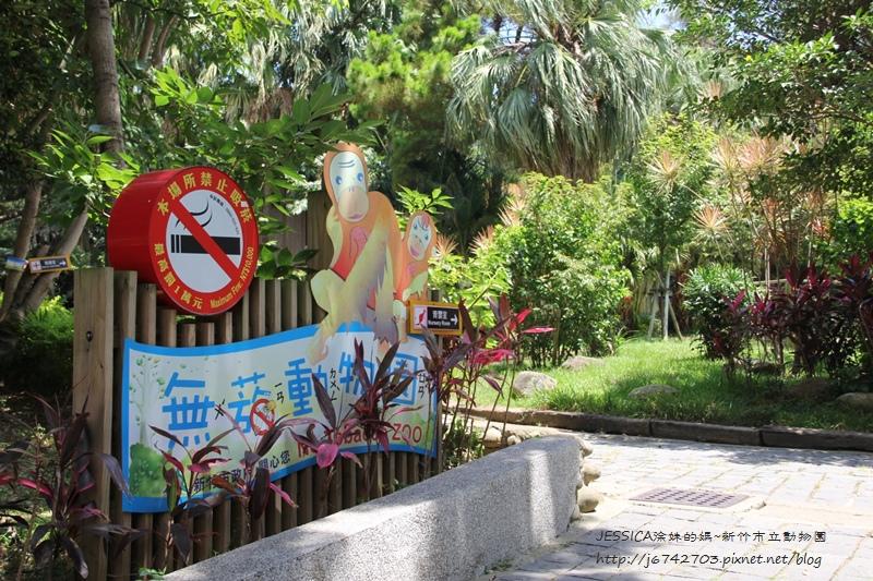 新竹市立動物園遊 (3)