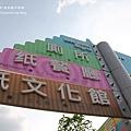 造紙龍手創館 (2)
