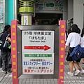 台場富士電視台 (292)