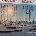 台場富士電視台 (378)