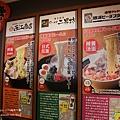 AQUA CITY 麵祭午餐 (22)