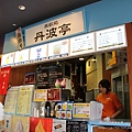 AQUA CITY 麵祭午餐 (51)