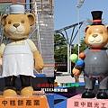 2013泰迪熊IN台中~市政府001.jpg