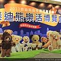 泰迪熊樂活博覽會