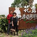 卓蘭花露休閒農場+薑麻園 (143)