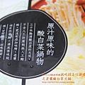 老甕酸白菜火鍋~001.JPG