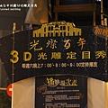 台中州廳3D光雕定目秀 (1)