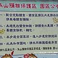 烏山獼猴保護區草山月世界 (57).JPG