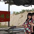 烏山獼猴保護區草山月世界 (131).JPG