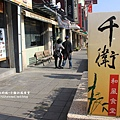 千衛食堂試吃 (52).JPG