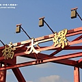 西螺大橋 (29).JPG