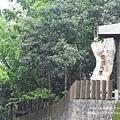 台大竹山實驗林下坪熱帶植物園 (1)