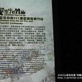 車籠埔斷層保存園區 (77).JPG