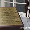 嘉義獄政博物館 (29).JPG